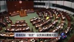 """时事大家谈:香港抵制 """"政改"""",议员演说震撼大陆"""