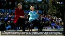 Новости США за 60 секунд. 25 октября 2016 года