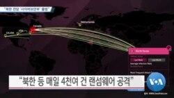 """[VOA 뉴스] """"북한 전담 '사이버보안부' 출범"""""""
