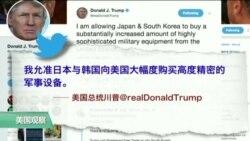 VOA连线:川普允售日韩武器,废梦想者各界反弹