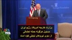 وزارت خارجه آمریکا: رژیم ایران مسئول هرگونه حمله احتمالی از سوی نیروهای نیابتی خود است
