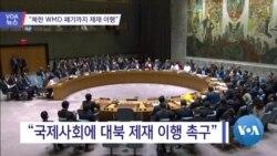 """[VOA 뉴스] """"북한 WMD 폐기까지 제재 이행"""""""
