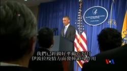 2014-09-17 美國之音視頻新聞: 奧巴馬公佈對付伊波拉計劃