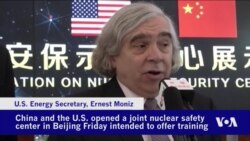 US, China Open Joint Nuclear Safety Center