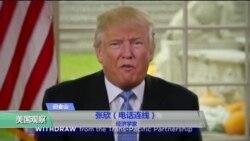 VOA连线(张欣):川普如何重振美国经济贸易