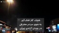 شلیک گاز اشکآور به سوی مردم معترض در میدان آزادی تهران