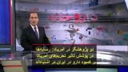 دو پژوهشگر در آمریکا: رسانههای ایرانی در پوشش تاثیر تحریمهای آمریکا بر کمبود دارو در ایران در اشتباهاند