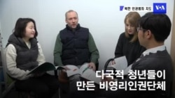 다국적 청년들이 만든 '북한 인권범죄 지도'