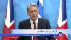 گاردین: فیلیپ هموند برای بازگشایی سفارت بریتانیا به تهران می رود