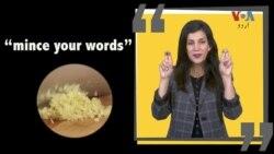 انگلش اِن اے منٹ: آج کا محاورہ ہے mince your words