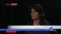 گفتگوی اختصاصی با نیکی هیلی: ما گفتهایم؛ توافق هستهای ایران بد و خطرناک بود
