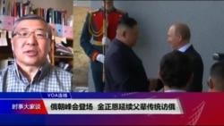VOA连线(白桦):俄朝峰会登场 金正恩延续父辈传统访俄