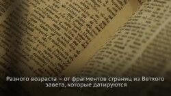 Дорогой, высокотехнологичный и очень модный: в Вашингтоне открывается частный музей Библии
