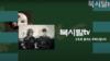 DMZ 넘어 망명한 북한군 출신 청년들의 유튜브 '북시탈' 화제
