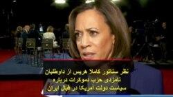 نظر سناتور کاملا هریس از داوطلبان نامزدی حزب دموکرات درباره سیاست دولت آمریکا در قبال ایران