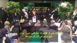 گزارشی از تظاهرات اعتراضی امروز ایران؛ شهرام بهرامی گزارش می دهد
