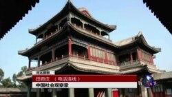 VOA连线(田奇庄):一声令下拆围墙 北京政治意图惹议论