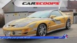 اتومبیل طلایی، ابتکار یک مهاجر ایرانی در آلمان