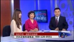 VOA卫视(2015年11月26日 第二小时节目 时事大家谈 完整版)