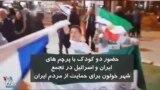 حضور دو کودک با پرچم های ایران و اسرائیل در تجمع شهر خولون برای حمایت از مردم ایران
