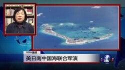 VOA连线:美日南中国海联合军演