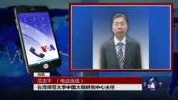 VOA连线: 李克强会晤萧万长谈一中底线