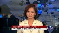 VOA卫视(2016年6月9日 第二小时节目 时事大家谈 完整版)
