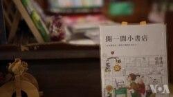 台湾乡村书店
