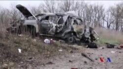 歐安組織觀察員在烏克蘭東部喪生 (粵語)