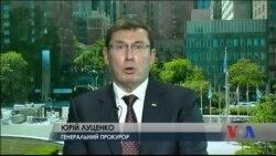 Інтерв'ю Луценка: про зустріч Трампа з Порошенком, Манафорта та боротьбу з корупцією. Відео
