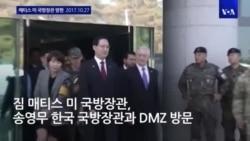 매티스 미 국방장관 DMZ 방문