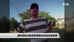 虚拟现实训练帮助警察应对自闭症患者
