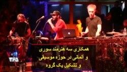 همکاری سه هنرمند سوری و آلمانی در حوزه موسیقی و تشکیل یک گروه