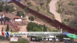 เสียงสะท้อนในสหรัฐฯ หลัง 'ทรัมป์' ประกาศคำสั่งพิเศษสร้างกำแพงกั้นชายแดนเม็กซิโก