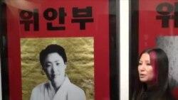 国际人权日,台湾慰安妇争取女性人权
