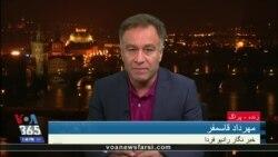 مهرداد قاسمفر: اروپا جز برجام در باقی مسائل با آمریکا علیه ایران متحد هستند