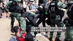反映美国政府政策立场的视频社论:香港民主倡议者受到更多迫害