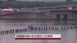 台湾搜寻复兴航空难最后三名乘客