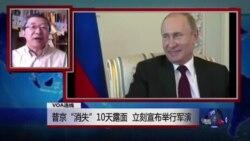 """VOA连线:普京""""消失""""10天露面,立刻宣布举行军演"""