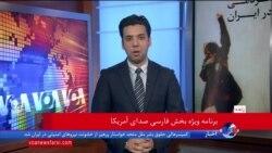 دیدگاه تحلیلگران و کارشناسان درباره اعتراضهای گسترده ایران