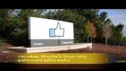 รายงานพิเศษ: รู้จักคนไทยใน Silicon Valley ศูนย์กลางเทคโนโลยีโลก ตอนที่ ๒