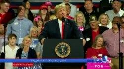 پرزیدنت ترامپ در سفر ایالتی در تنسی، درباره ایران چه گفت
