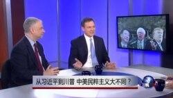 焦点对话:从习近平到川普,中美民粹主义大不同?