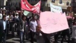 یمن میں احتجاجی مظاہرے ۔۔۔
