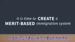 川普:要建立以能力为基础的移民体系