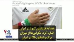 فیفا به قربانیان کرونا در ایران اشاره کرد؛ نگرانیها از میزان مرگ و ابتلای بالا در ایران