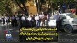 تجمعات اعتراضی بازنشستگان و مستمریبگیران صندوق فولاد در برخی شهرهای ایران