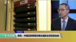 专家视点(林枫):报告:中国互联网管控模式威胁全球信息自由