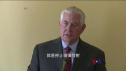 2017-08-07 美國之音視頻新聞: 蒂勒森指安理會對北韓制裁顯示全球團結 (粵語)