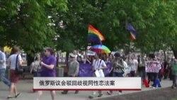 俄罗斯议会驳回歧视同性恋法案
